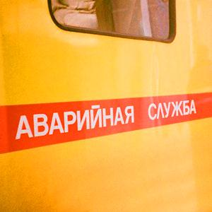 Аварийные службы Междуреченска