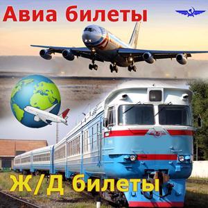 Авиа- и ж/д билеты Междуреченска