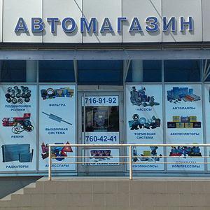 Автомагазины Междуреченска