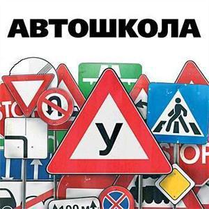 Автошколы Междуреченска