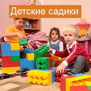 Детские сады Междуреченска