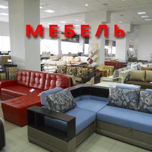 Магазины мебели Междуреченска