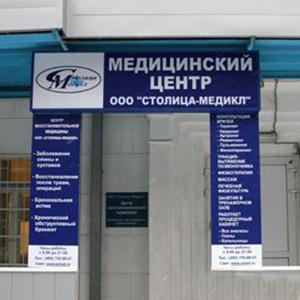 Медицинские центры Междуреченска