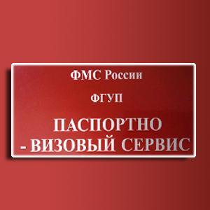 Паспортно-визовые службы Междуреченска