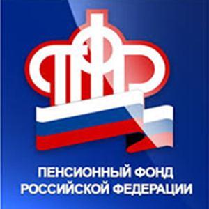 Пенсионные фонды Междуреченска