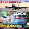 Авиа- и ж/д билеты в Междуреченске