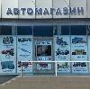 Автомагазины в Междуреченске