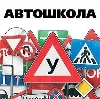 Автошколы в Междуреченске