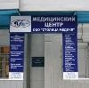 Медицинские центры в Междуреченске