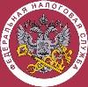 Налоговые инспекции, службы в Междуреченске