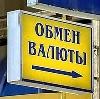 Обмен валют в Междуреченске