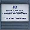 Отделения полиции в Междуреченске