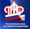 Пенсионные фонды в Междуреченске