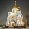 Религиозные учреждения в Междуреченске