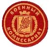 Военкоматы, комиссариаты в Междуреченске
