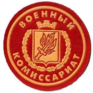 Военкоматы, комиссариаты Междуреченска